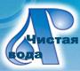 Чистая питьевая вода в  Москве. Бутилированная вода для дома и офиса - заказ, доставка.